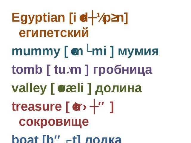 Egyptian [iˈdʒɪpʃn] египетский mummy [ˈmʌmi ] мумия tomb [ tuːm ] гробница va...