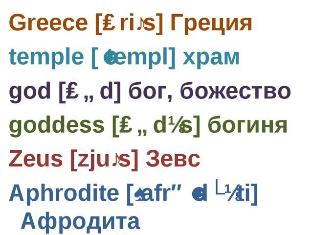 Greece [ɡriːs] Греция temple [ˈtempl] храм god [ɡɒd] бог, божество goddess [ɡ...