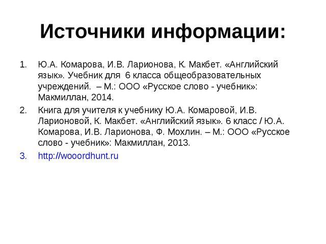 Источники информации: Ю.А. Комарова, И.В. Ларионова, К. Макбет. «Английский я...