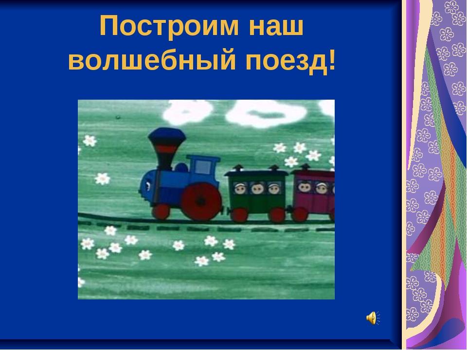 Построим наш волшебный поезд!