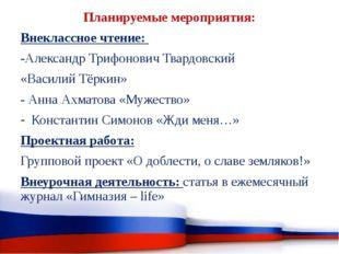 Планируемые мероприятия: Внеклассное чтение: -Александр Трифонович Твардовски