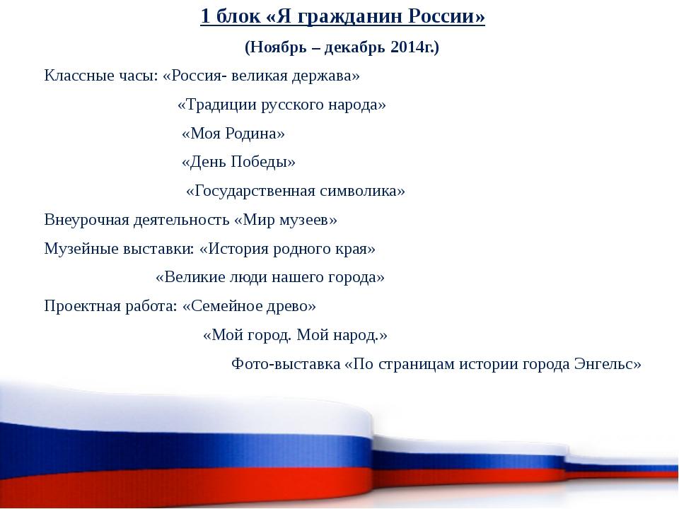 1 блок «Я гражданин России» (Ноябрь – декабрь 2014г.) Классные часы: «Россия...