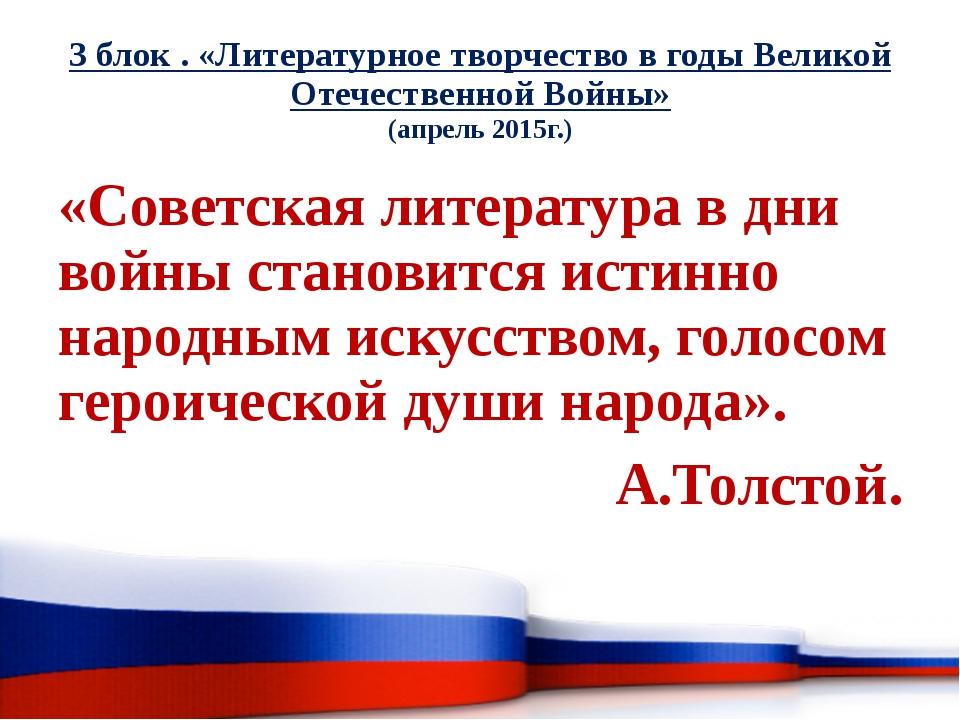 3 блок . «Литературное творчество в годы Великой Отечественной Войны» (апрель...