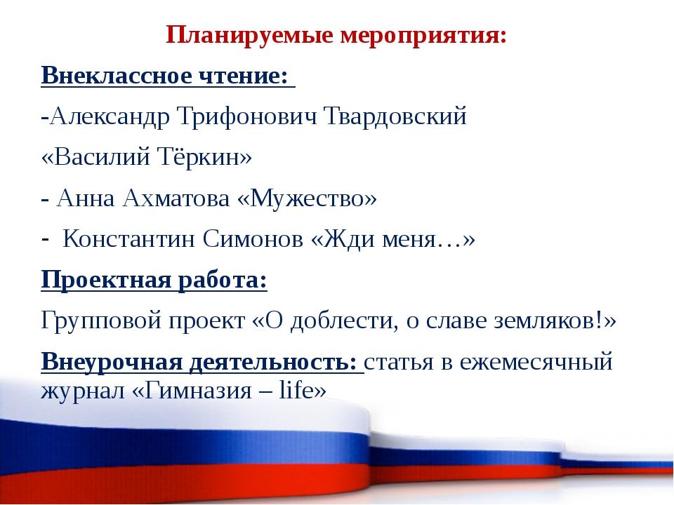 Планируемые мероприятия: Внеклассное чтение: -Александр Трифонович Твардовски...