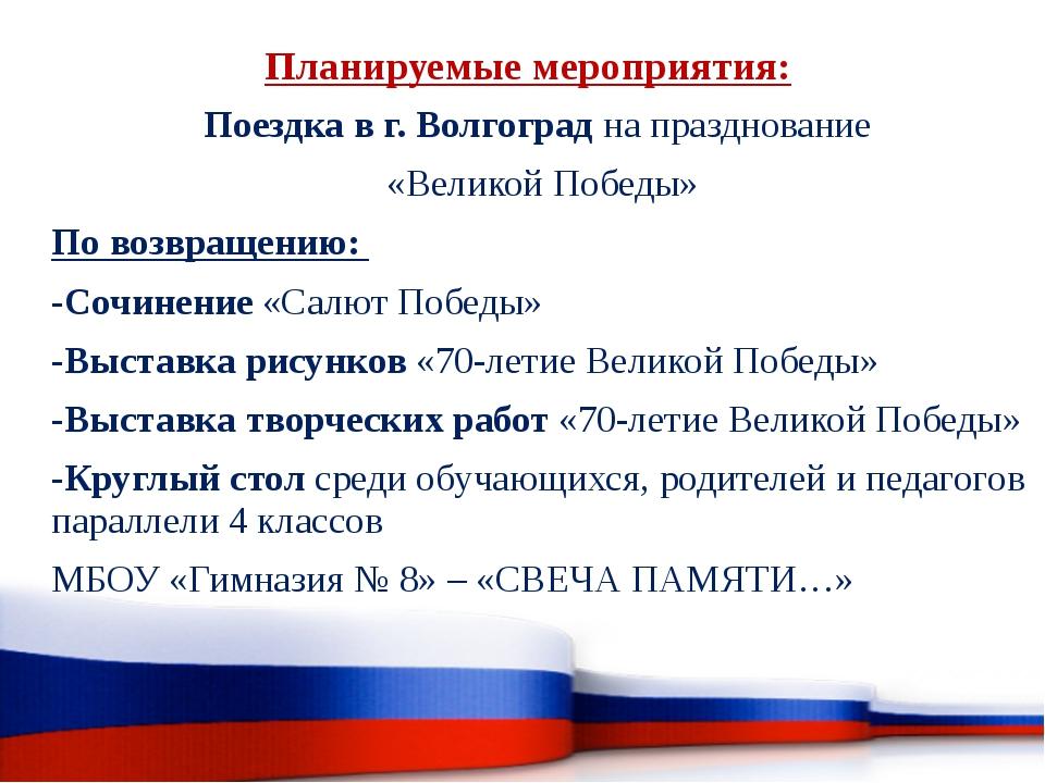 Планируемые мероприятия: Поездка в г. Волгоград на празднование «Великой Побе...