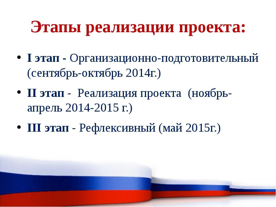 Этапы реализации проекта: I этап - Организационно-подготовительный (сентябрь-...