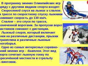 В программу зимних Олимпийских игр наряду с другими видами спорта входят: Ск