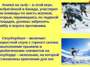 Хоккей на льду – в этой игре, изобретённой в Канаде, участвуют две команды п
