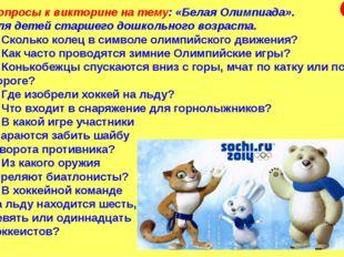 Вопросы к викторине на тему: «Белая Олимпиада». Для детей старшего дошкольног