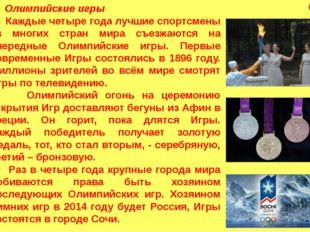 Олимпийские игры Каждые четыре года лучшие спортсмены из многих стран мира с