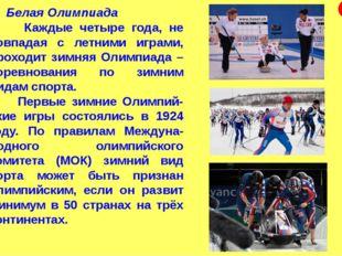 Белая Олимпиада Каждые четыре года, не совпадая с летними играми, проходит з