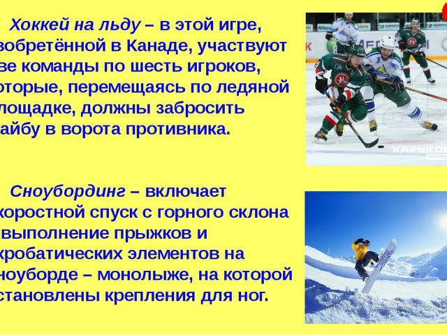 Хоккей на льду – в этой игре, изобретённой в Канаде, участвуют две команды п...