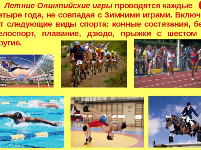 Летние Олимпийские игры проводятся каждые четыре года, не совпадая с Зимними...