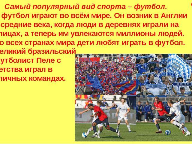 Самый популярный вид спорта – футбол. В футбол играют во всём мире. Он возни...