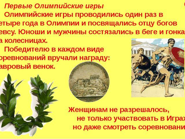 Первые Олимпийские игры Олимпийские игры проводились один раз в четыре года...