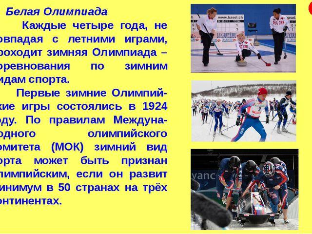 Белая Олимпиада Каждые четыре года, не совпадая с летними играми, проходит з...