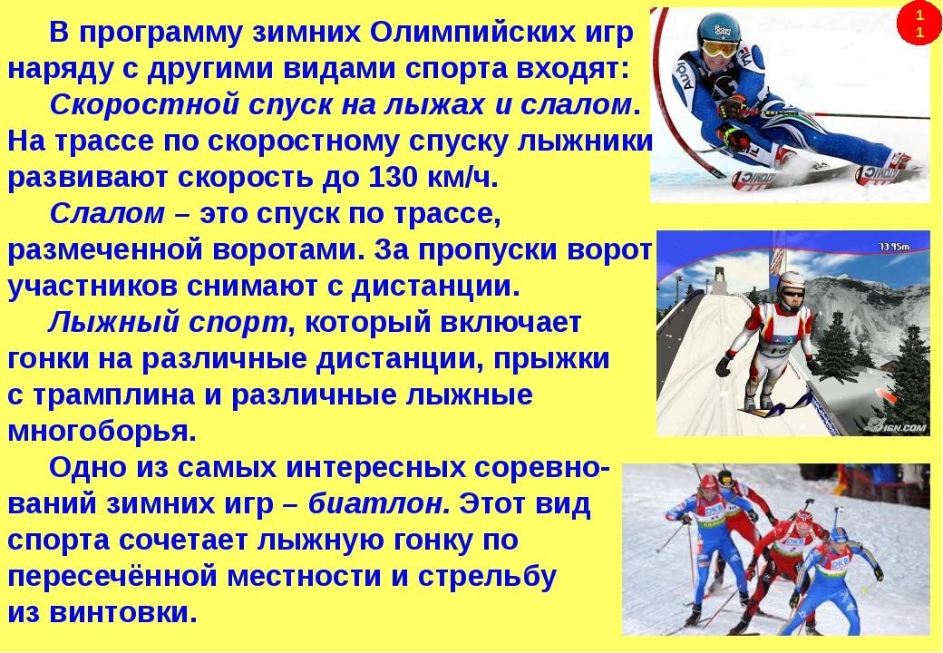 В программу зимних Олимпийских игр наряду с другими видами спорта входят: Ск...