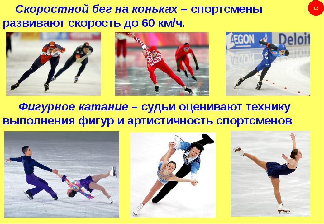 Скоростной бег на коньках – спортсмены развивают скорость до 60 км/ч. Фигурн...
