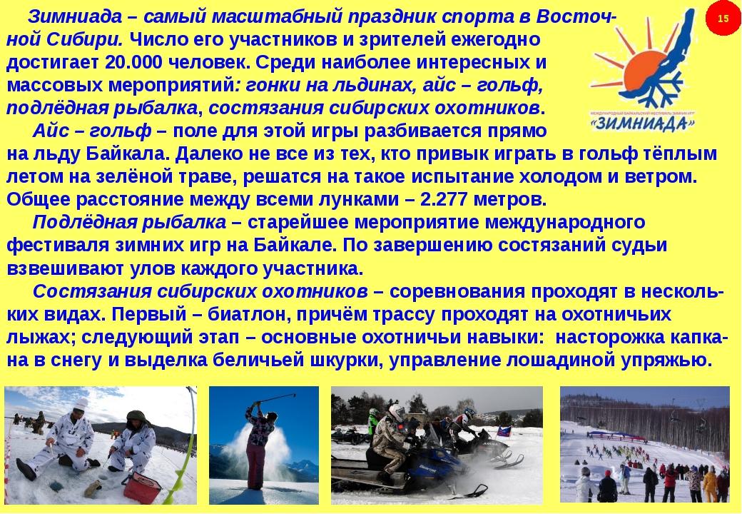 Айс – гольф – поле для этой игры разбивается прямо на льду Байкала. Далеко н...