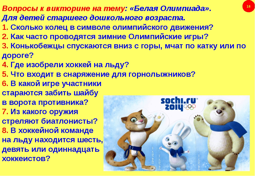 Вопросы к викторине на тему: «Белая Олимпиада». Для детей старшего дошкольног...
