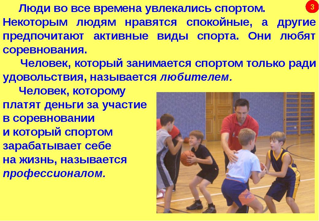 Люди во все времена увлекались спортом. Некоторым людям нравятся спокойные,...