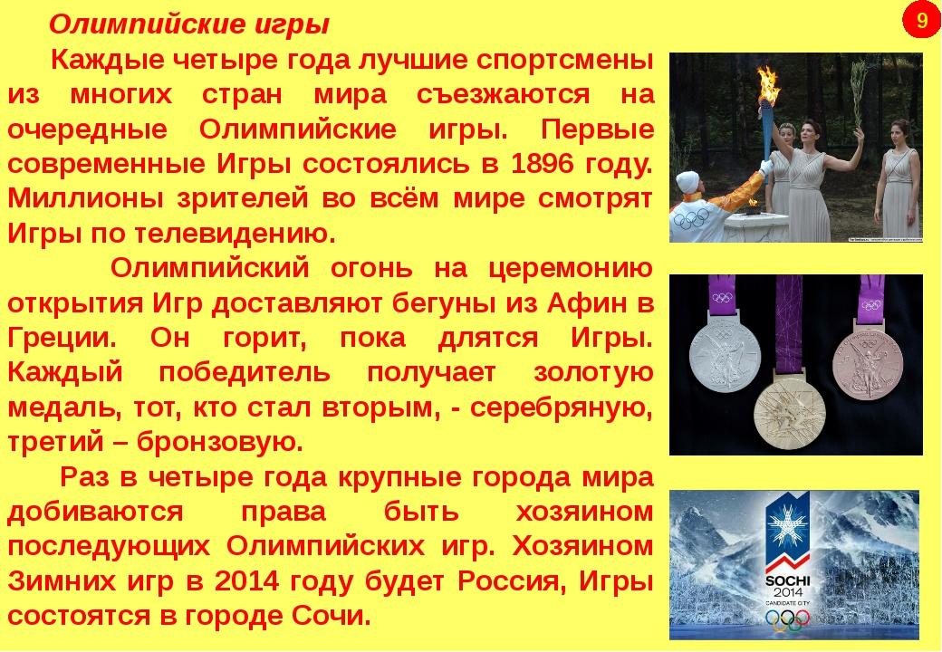 Олимпийские игры Каждые четыре года лучшие спортсмены из многих стран мира с...