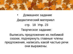 Домашнее задание Дидактический материал стр. 18 Упр. 23 Творческое задание:
