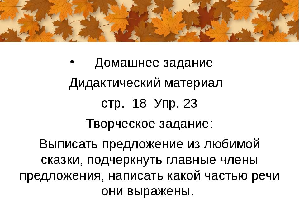 Домашнее задание Дидактический материал стр. 18 Упр. 23 Творческое задание:...