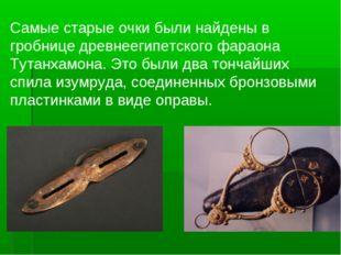 Самые старые очки были найдены в гробнице древнеегипетского фараона Тутанхамо
