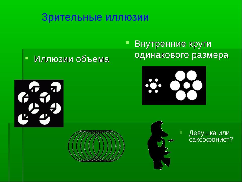 Иллюзии объема Внутренние круги одинакового размера Девушка или саксофонист?...