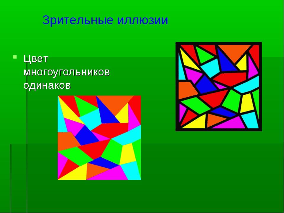 Цвет многоугольников одинаков Зрительные иллюзии