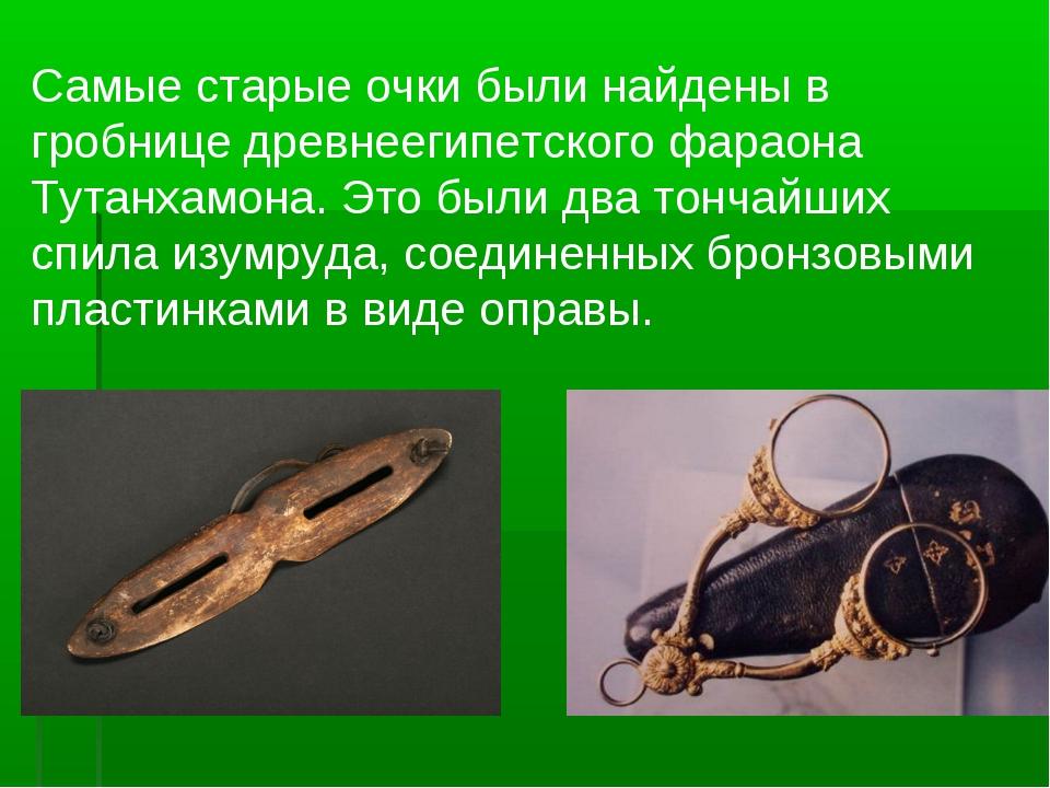 Самые старые очки были найдены в гробнице древнеегипетского фараона Тутанхамо...