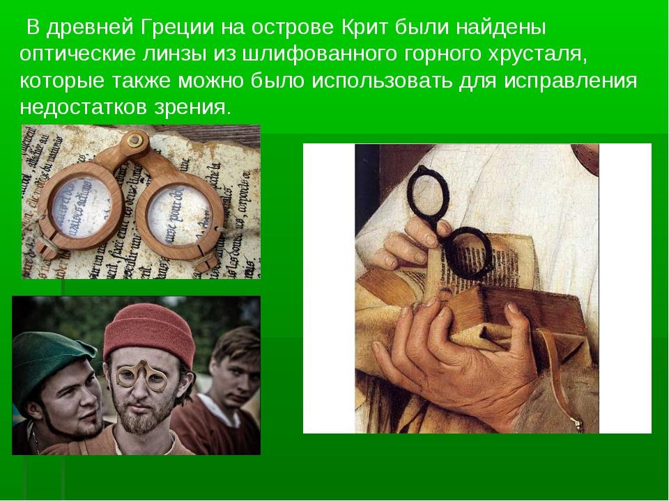 В древней Греции на острове Крит были найдены оптические линзы из шлифованно...