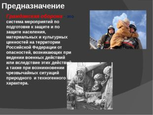 Предназначение Гражданская оборона - это система мероприятий по подготовке к