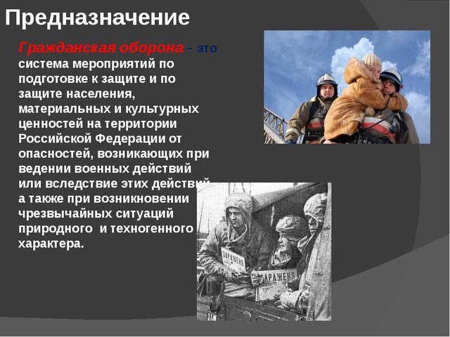 Предназначение Гражданская оборона - это система мероприятий по подготовке к...