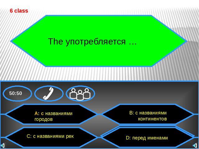 50:50 Что из данных слов является прилагательным? 7 class A: read C: play В:...