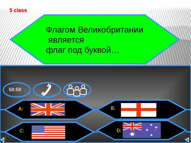 50:50 Что является одним из символов Англии? 6 class A: C: В: D: