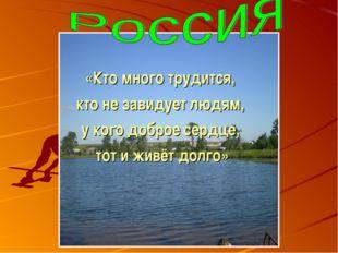 «Кто много трудится, кто не завидует людям, у кого доброе сердце, тот и живё