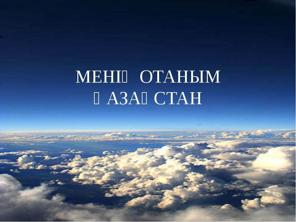 МЕНІҢ ОТАНЫМ ҚАЗАҚСТАН