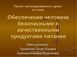 Работу выполнили: Турчанинова Татьяна Юрьевна Буракшаев Владимир Валентинович