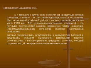 Выступление Буракшаева В.В. А я предлагаю другой путь обеспечения продукта