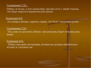 Турчанинова Т.Ю. Ребята, те из вас, у кого апельсины, просим сесть с левой