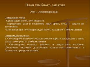 План учебного занятия Этап I. Организационный. Содержание этапа: - Организаци