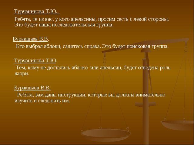 Турчанинова Т.Ю. Ребята, те из вас, у кого апельсины, просим сесть с левой...