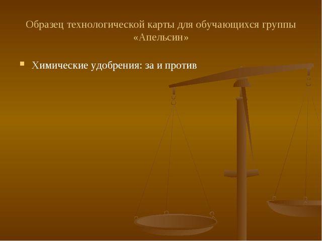 Образец технологической карты для обучающихся группы «Апельсин» Химические уд...
