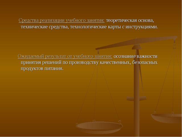 Средства реализации учебного занятия: теоретическая основа, технические сред...