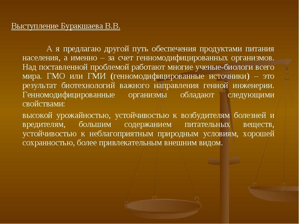 Выступление Буракшаева В.В. А я предлагаю другой путь обеспечения продукта...