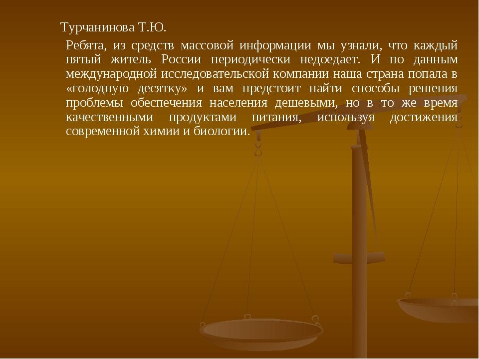 Турчанинова Т.Ю. Ребята, из средств массовой информации мы узнали, что кажд...