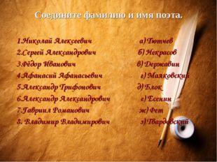 Соедините фамилию и имя поэта. 1.Николай Алексеевич а) Тютчев 2.Сергей Алекса
