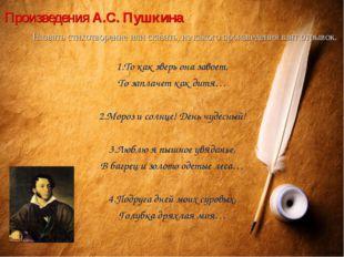 Произведения А.С. Пушкина Назвать стихотворение или сказать, из какого произ
